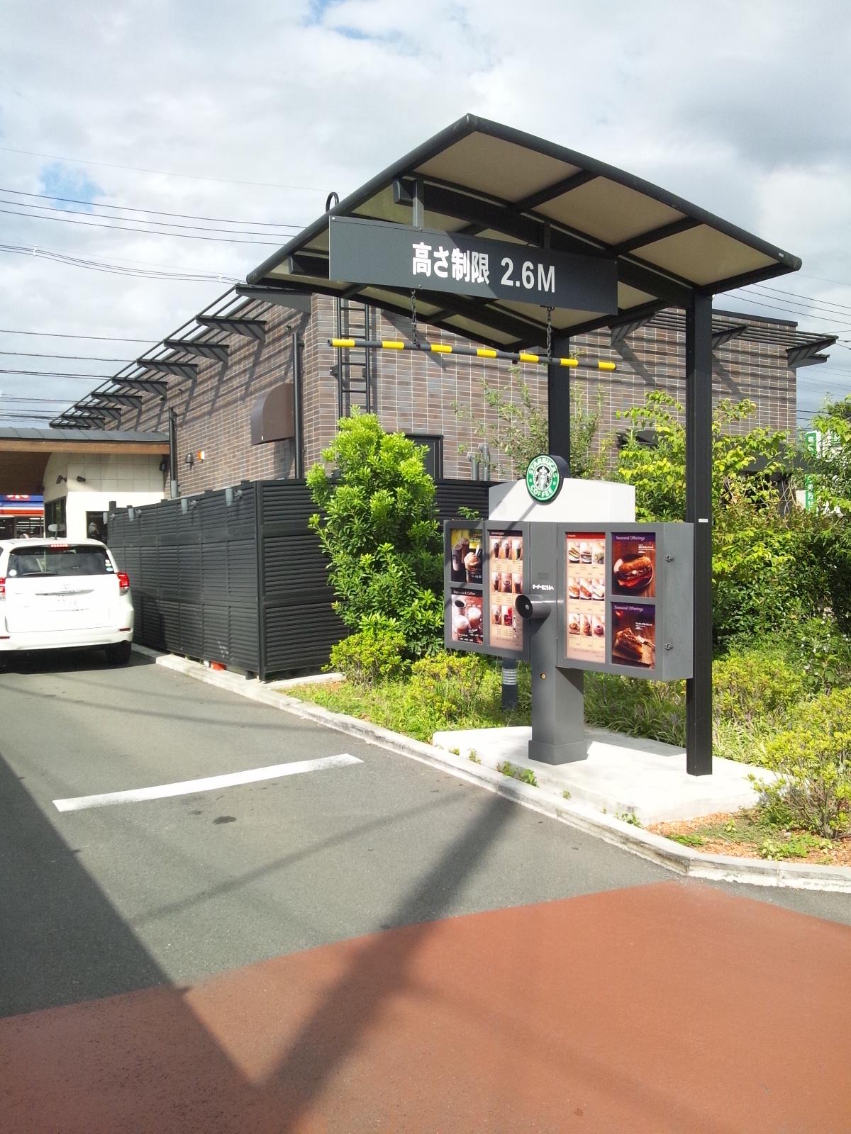 ドライブ スルー の スタバ 近く 【スタバ開店6月:スターバックスコーヒー】亀岡市追分町谷筋付近にオープン!